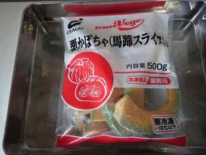 ☆業務用 栗かぼちゃスライス 500g  冷凍