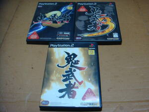 PS2 鬼武者、鬼武者2、鬼武者3