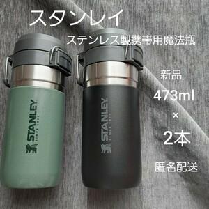 ステンレス 保温 保冷 水筒 タンブラー 2本 473ml グリーン ブラック