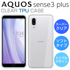 AQUOS sense3 plus ケース スーパークリア AQUOS sense3 plus サウンド SHV46 スマホケース SH-RM11 カバーTPU 透明 ソフト