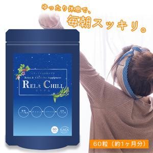 グリシン サプリメント 1ヶ月分 RELA CHILL リフレッシュ 睡眠 サポート リラチル デキストリン トリプトファン テアニン ナイアシン