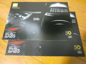 *Nikon* Nikon digital single‐lens reflex camera catalog D3s 2009 year 10 month 2 pcs.