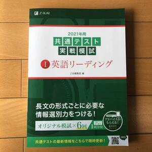Z会 共通テスト実践模試 英語リーディング