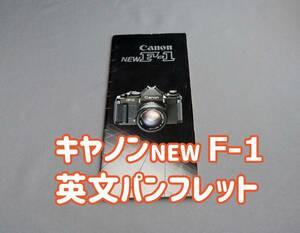 Canon Canon NewF-1 English pamphlet rare article??