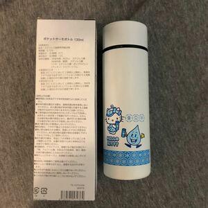 ハローキティ×東京水 サーモボトル 水筒 130ml
