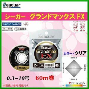 クレハ  シーガー  グランドマックスFX  40%引  60m  0.8号  β*Ψ