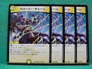 DM・H09 スローリー・チェーン EX01 4枚 【条件付送料無料】