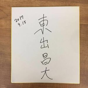 送料無料 東出昌大 (ひがしでまさひろ) 直筆サイン入り色紙 俳優 HGS-20210414