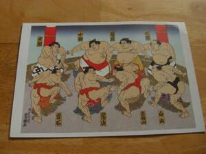 歌川豊国 「幕内力士土俵入り」◆相撲絵◆絵葉書*303