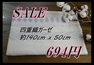 2213 特別価格! ガーゼ生地 ガーゼ ハギレ ハンドメイド fuwara