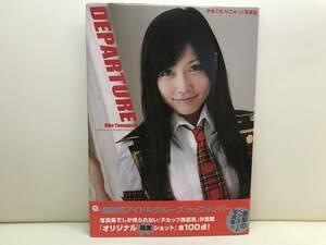 【初版帯付】やまぐちりこ 写真集/DEPARTURE ♯美乳 美尻 AKB48 アイドル