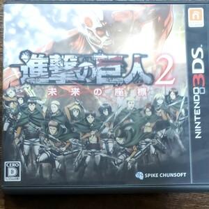 進撃の巨人2 3DS