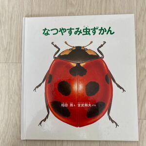 なつやすみ虫ずかん/宮武頼夫/稲田務