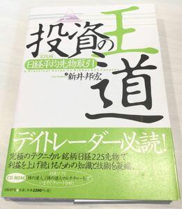 投資の王道 実践編 日経平均先物取引/新井邦宏 (著者)