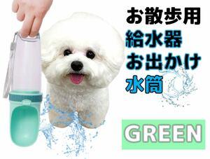 ペット用品 給水器 ペット用 犬 猫 水 散歩用品 お出かけ用品 お出かけペット用品
