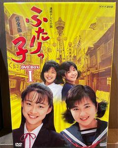 連続テレビ小説 ふたりっ子 完全版 DVD-BOX1〈7枚組〉