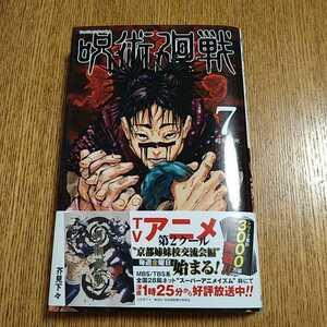 呪術廻戦 7巻 芥見下々 ジャンプコミックス マンガ