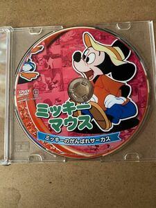 DVD ミッキーマウス 「ミッキーのがんばれサーカス」