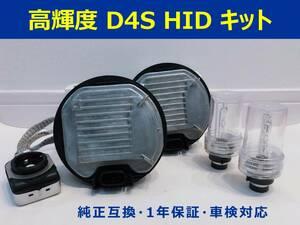 ★送料無料 1年保証 高輝度 カムリ ハイブリッド AVV50 H23.9~H29.6 純正互換バラストパワーアップ D4S HIDキット丸型