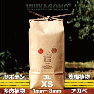 GREAT MIX CULTURE SOIL【XTRA SMALL】3L 1mm-3mm サボテン、多肉植物、コーデックス、アガベを対象とした国産プレミアム培養土