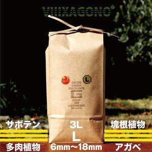 GREAT MIX CULTURE SOIL【LARGE】 3L 6mm-18mm サボテン、多肉植物、コーデックス、アガベを対象とした国産プレミアム培養土