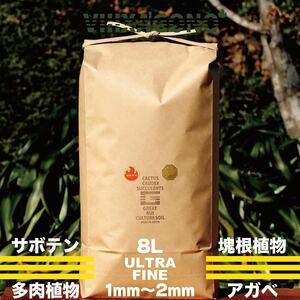 GREAT MIX CULTURE SOIL【ULTRA FINE】8L 1mm-2mm サボテン、多肉植物、コーデックス、アガベを対象とした国産プレミアム培養土
