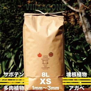 GREAT MIX CULTURE SOIL【XTRA SMALL】8L 1mm-3mm サボテン、多肉植物、コーデックス、アガベを対象とした国産プレミアム培養土