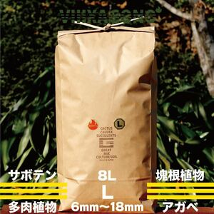 GREAT MIX CULTURE SOIL【LARGE】 8L 6mm-18mm サボテン、多肉植物、コーデックス、アガベを対象とした国産プレミアム培養土