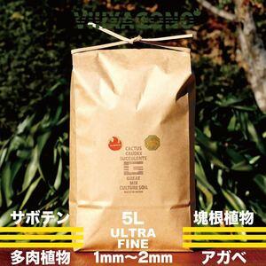 GREAT MIX CULTURE SOIL【ULTRA FINE】5L 1mm-2mm サボテン、多肉植物、コーデックス、アガベを対象とした 国産プレミアム培養土