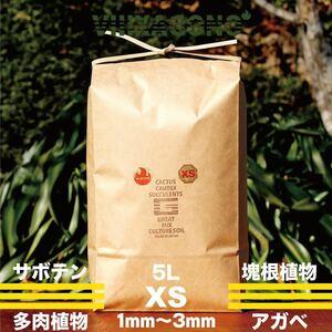 GREAT MIX CULTURE SOIL【XTRA SMALL】5L 1mm-3mm サボテン、多肉植物、コーデックス、アガベを対象とした国産プレミアム培養土