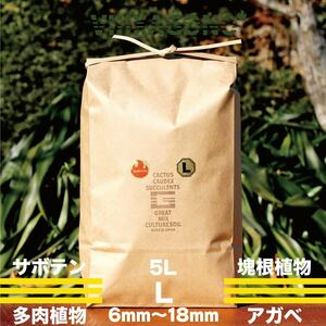 GREAT MIX CULTURE SOIL【LARGE】 5L 6mm-18mm サボテン、多肉植物、コーデックス、アガベを対象とした国産プレミアム培養土