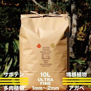 GREAT MIX CULTURE SOIL【ULTRA FINE】10L 1mm-2mm サボテン、多肉植物、コーデックス、アガベを対象とした国産プレミアム培養