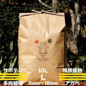 GREAT MIX CULTURE SOIL【LARGE】 10L 6mm-18mm サボテン、多肉植物、コーデックス、アガベを対象とした国産プレミアム培養土