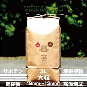 【送無】VIIIXAGONO 超硬質焼成培養土 大粒 3L 9mm-13mm サボテン コーデックス パキプス ホリダス アガベ等に使用頂ける高品質焼成培養土