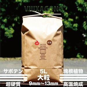 【送無】VIIIXAGONO 超硬質焼成培養土 大粒 5L 9mm-13mm サボテン コーデックス パキプス ホリダス アガベ等に使用頂ける超硬質焼成培養土