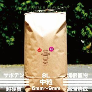 【送無】VIIIXAGONO 超硬質焼成培養土 中粒 8L 6mm-9mm サボテン コーデックス パキプス ホリダス アガベ等に使用頂ける高品質焼成培養土