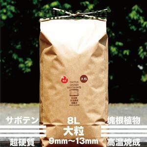 【送無】VIIIXAGONO 超硬質焼成培養土 大粒 8L 9mm-13mm サボテン コーデックス パキプス ホリダス アガベ等に使用頂ける高品質焼成培養土