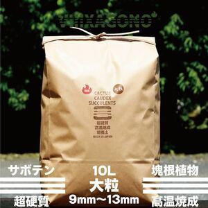 【送無】VIIIXAGONO 超硬質焼成培養土 大粒 10L 9mm-13mm サボテン コーデックス パキプス ホリダス アガベ等に使用頂ける高品質焼成培養土