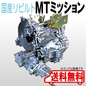manual transmission rebuilt Suzuki Alto Lapin HE21S