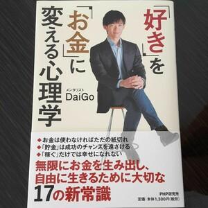 「好き」を「お金」に変える心理学 メンタリストDaiGo 自分を操る超集中力 DAIGO