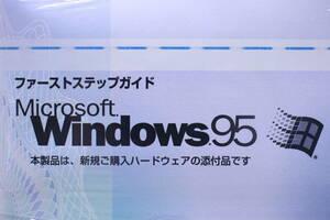Microsoft ファーストステップガイド Windows95 セットアップ起動ディスク CD-ROM付き レトロ 長期保管品■(T0023)