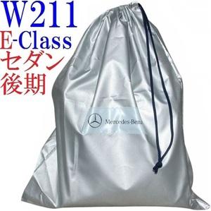 【M's】ベンツ 純正品 アウター ボディカバー W211 Eクラス セダン用 (2006y-2009y 後期) 正規品 ボディカバー E-Class M2116001200MM