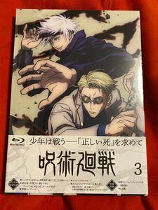 匿名配送0円♪新品【呪術廻戦 Vol.3 Blu-ray】初回生産限定版☆五条悟神回収録!!クーポンでお得♪