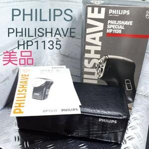 PHILIPS電気シェーバー HP1135入手困難