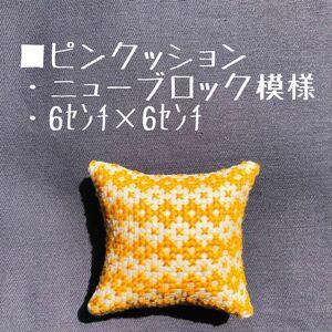 針山/ピンクッション/クロスステッチ