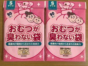 產品詳細資料,日本Yahoo代標|日本代購|日本批發-ibuy99|BOS おむつが臭わない袋 Sサイズ 90枚 2セット ペット 防臭袋 消臭袋 匂わない 臭くない