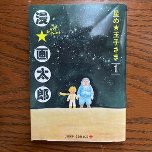 星の王子さま 1/漫☆画太郎