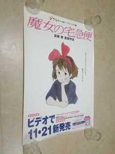 魔女の宅急便 スタジオジブリ B2サイズ ポスター