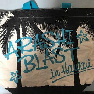 嵐ARASHI ブラストハワイ in HAWAII トートバッグ BLAST ショッピングバッグ