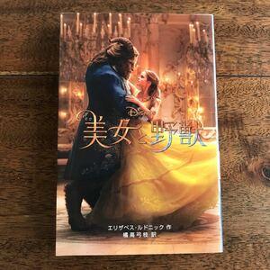 美女と野獣 実写版/エリザベスルドニック/橘高弓枝